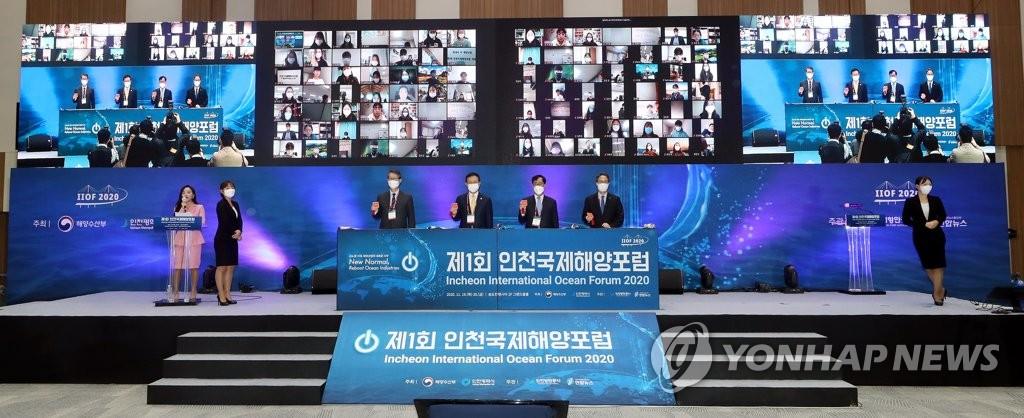 第一届仁川国际海洋论坛开幕