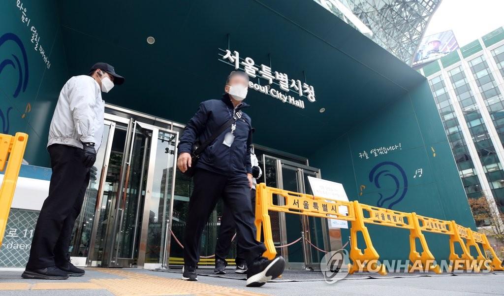 资料图片:首尔市政府大楼被紧急封锁。 韩联社