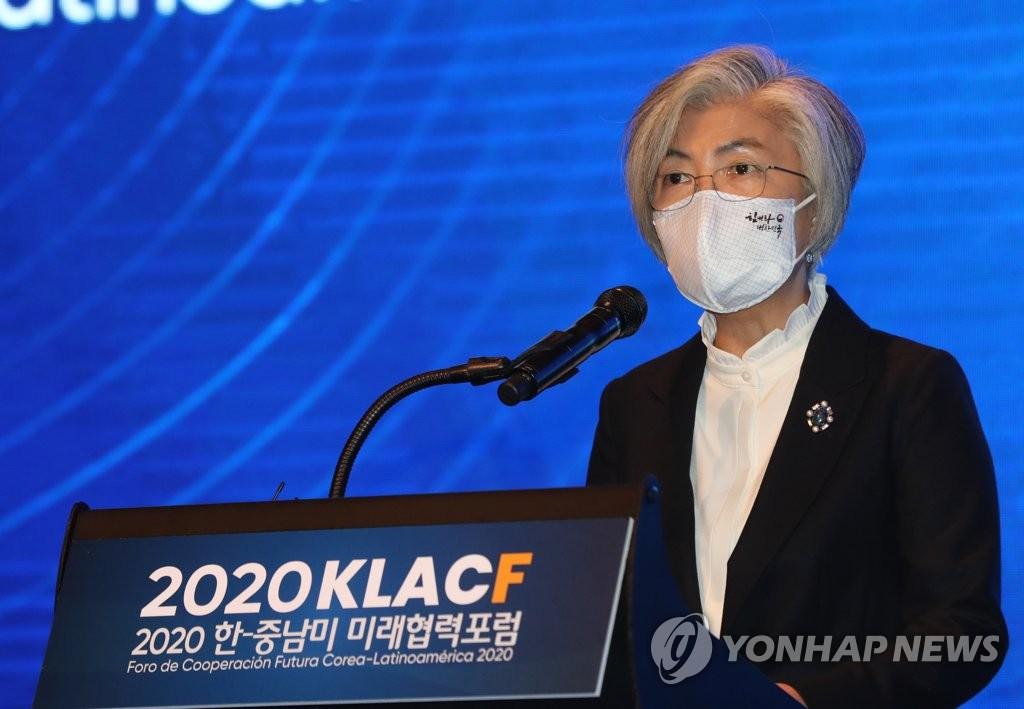 2020韩国和中南美未来合作论坛在首尔举行