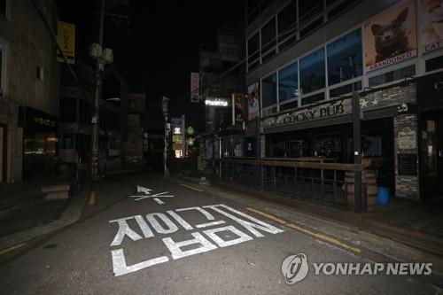 漆黑的弘大街
