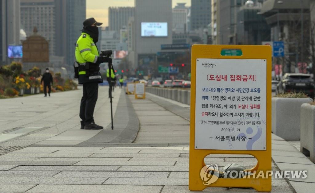 首尔市禁止10人以上集会