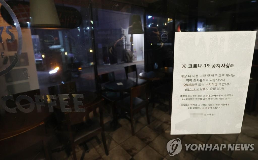 资料图片:11月24日,首尔瑞草区新沙站附近的咖啡馆暂停营业。 韩联社