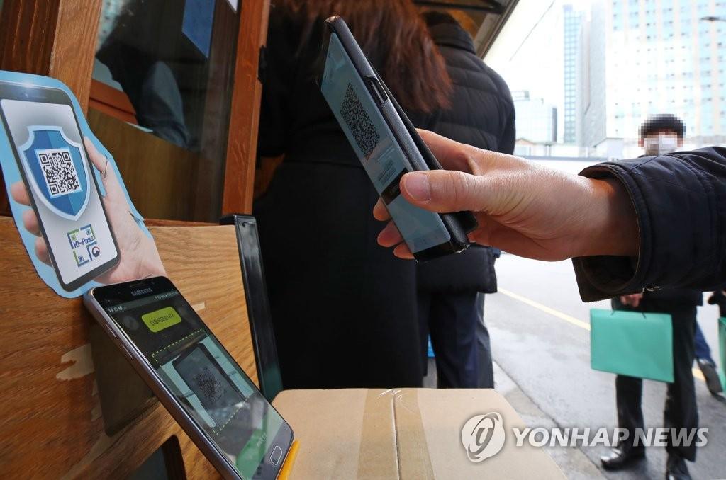 资料图片:扫码QR二维码登记系统 韩联社