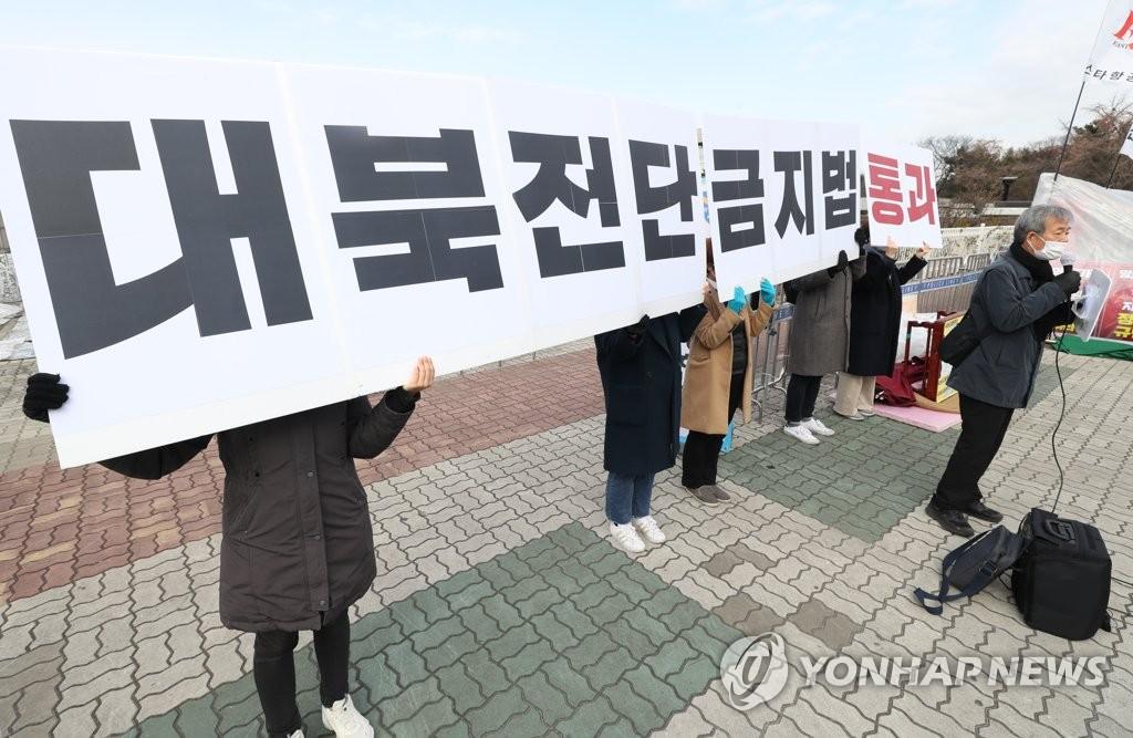 韩统一部支持立法禁止向朝发传单维护公民安全