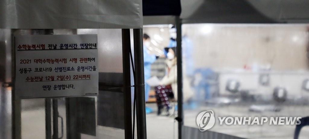 资料图片:设在首尔城东区卫生站的筛查诊所 韩联社