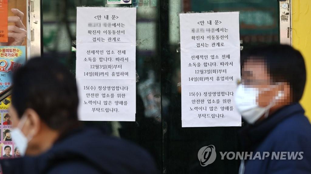 资料图片:12月4日,发生群聚性感染事件的首尔市钟路区一餐厅在门上贴出暂停营业告示。 韩联社