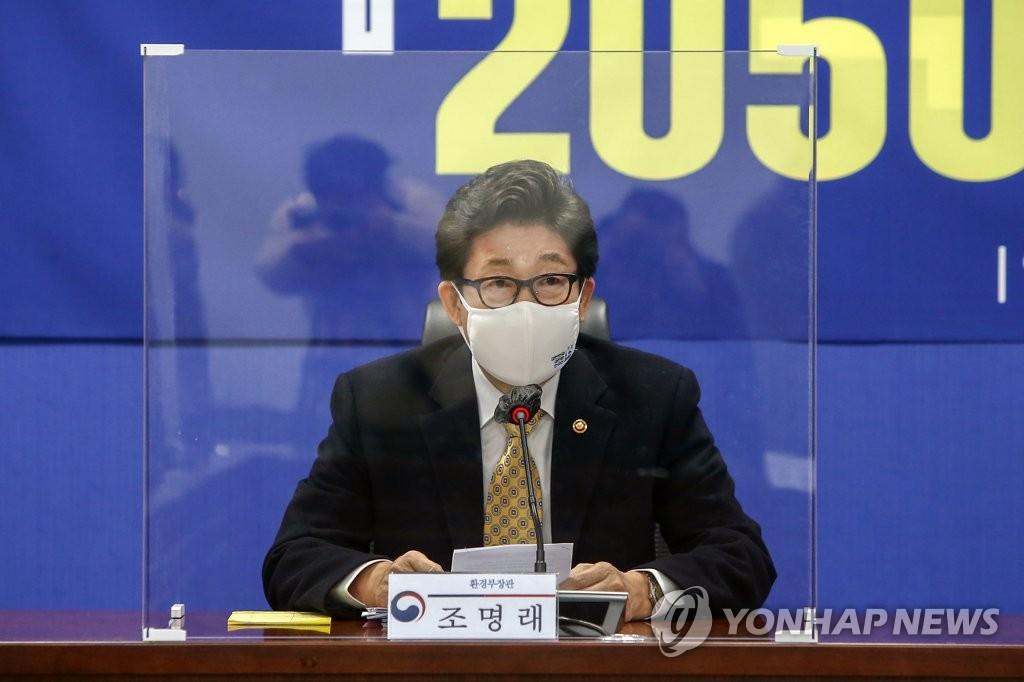 资料图片:环境部长官赵明来 韩联社