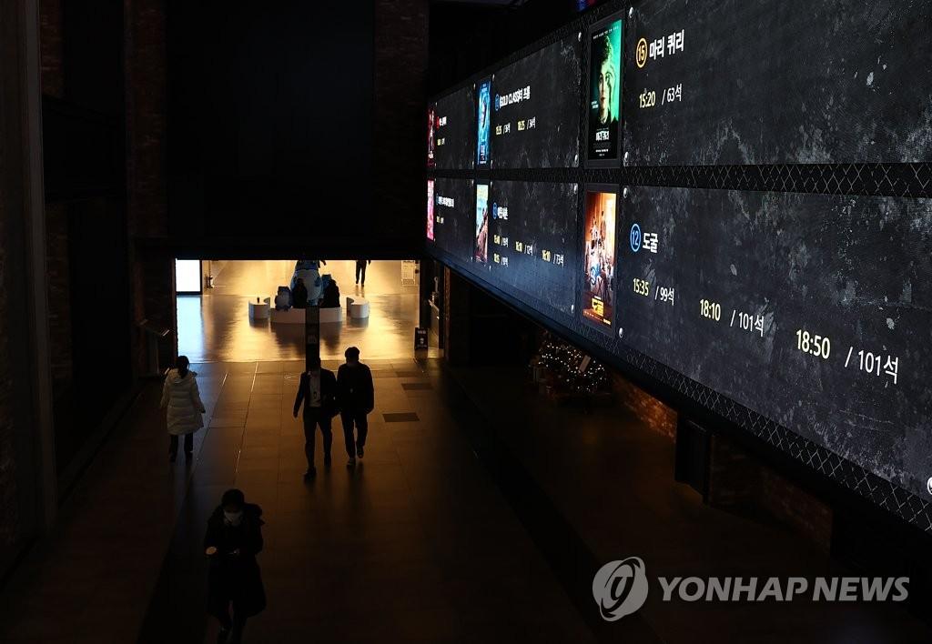 韩国2020年观影人数创20年来新低