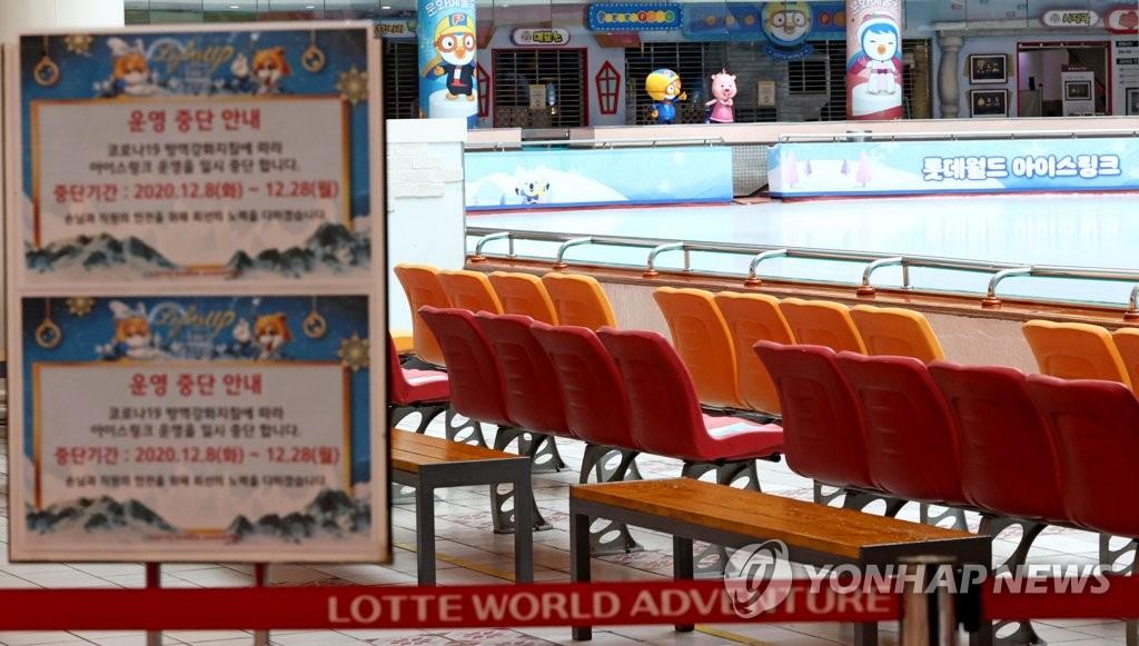 资料图片:首尔市一溜冰场外的暂停营业公告 韩联社