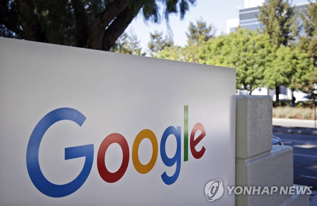 韩政府要求谷歌确保服务稳定性保护用户权益