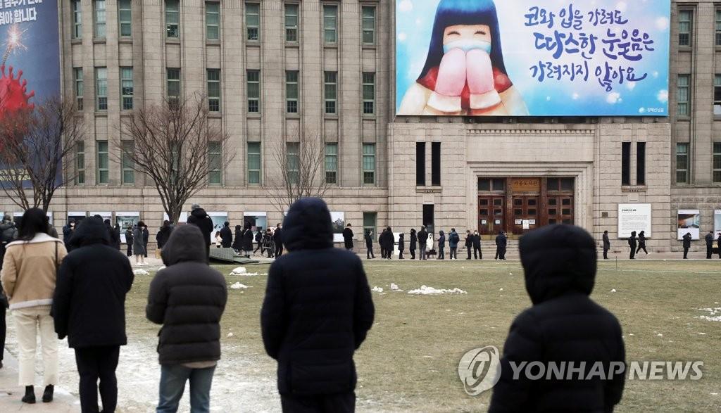 资料图片:市民在首尔广场的筛查诊所前排队接受病毒检测。 韩联社