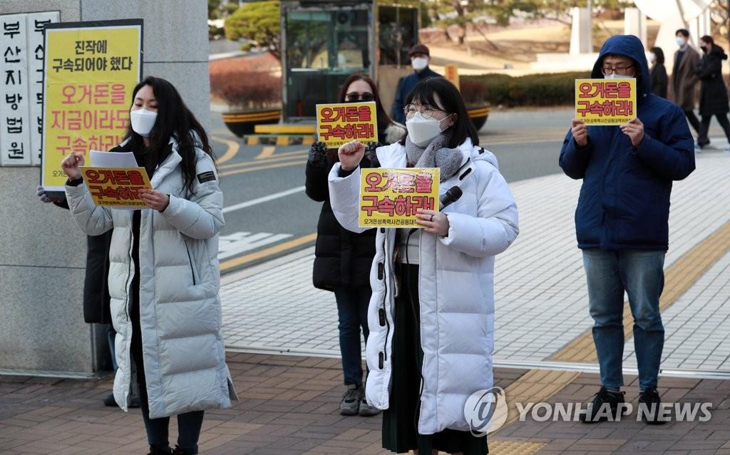 资料图片:市民集会要求逮捕吴巨敦。 韩联社