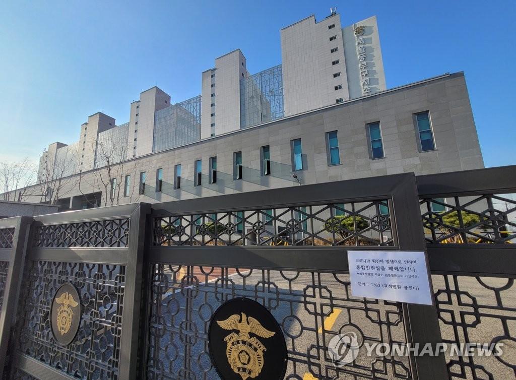 2020年12月21日,在首尔东部看守所门前张贴着封锁告示。首尔东部看守所近日发生新冠群聚性感染,相关部门正在全力查明感染源和遏制疫情扩散。前总统李明博在此处服刑。 韩联社