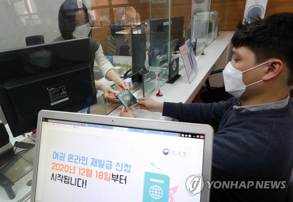 韩国部分金融机构明启用护照实时查验服务