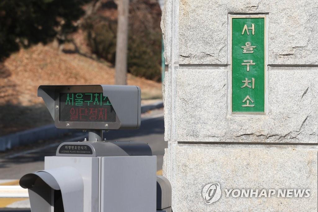 韩看守所疫情频发 政府拟抓紧监狱防疫