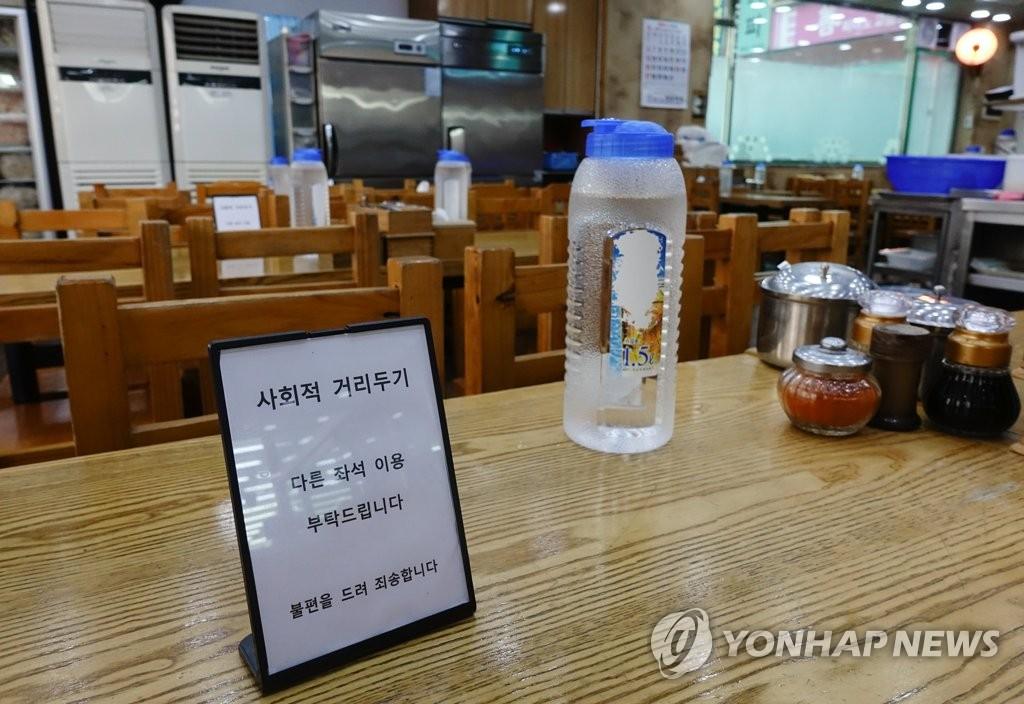 韩全境今起禁止五人以上聚餐