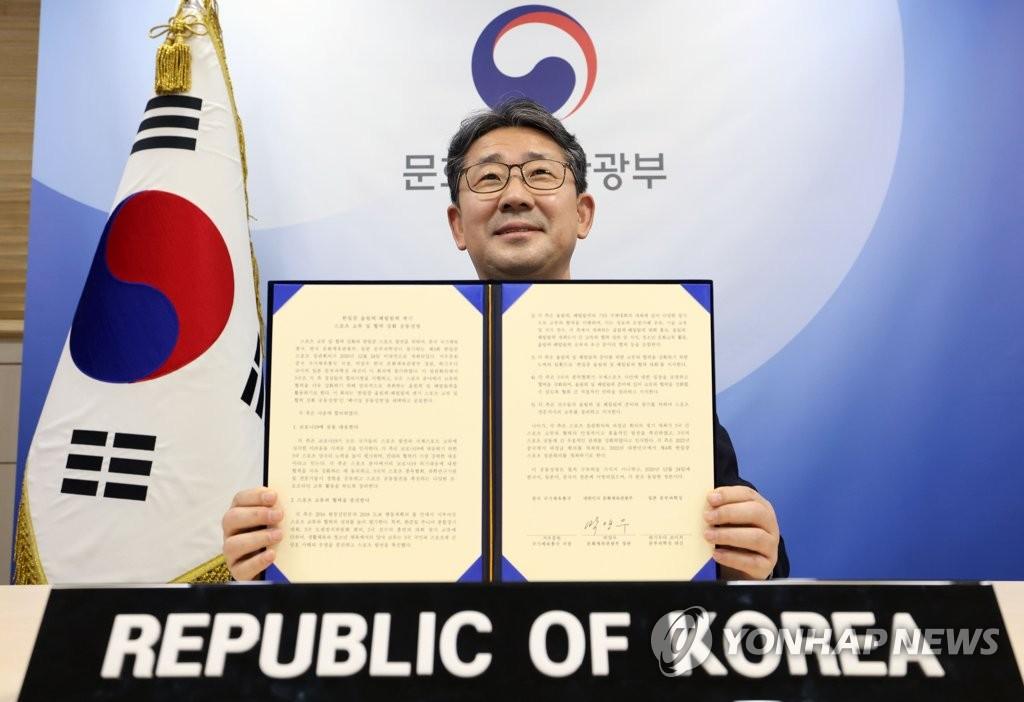12月24日,韩国文化体育观光部长官朴良雨在线出席韩中日体育部长会议。 韩联社/文化体育观光部供图(图片严禁转载复制)