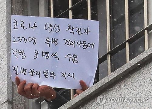 韩全境服刑场所防疫响应级别升至最高