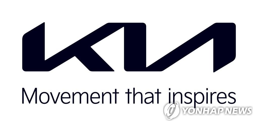 起亚全新品牌标识和标语 韩联社/起亚供图(图片严禁转载复制)