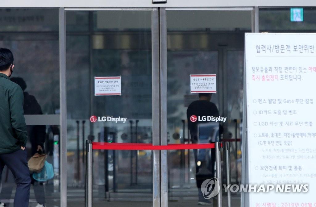1月13日,LG Display坡州工厂发生危险化学品泄漏事故。 韩联社