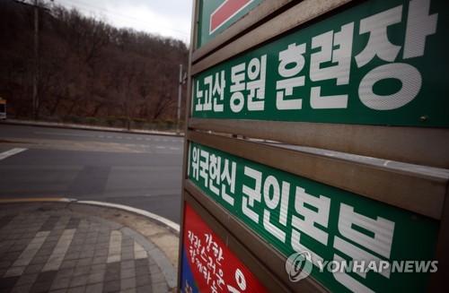 韩国防部取消今年预备军训练配合防疫