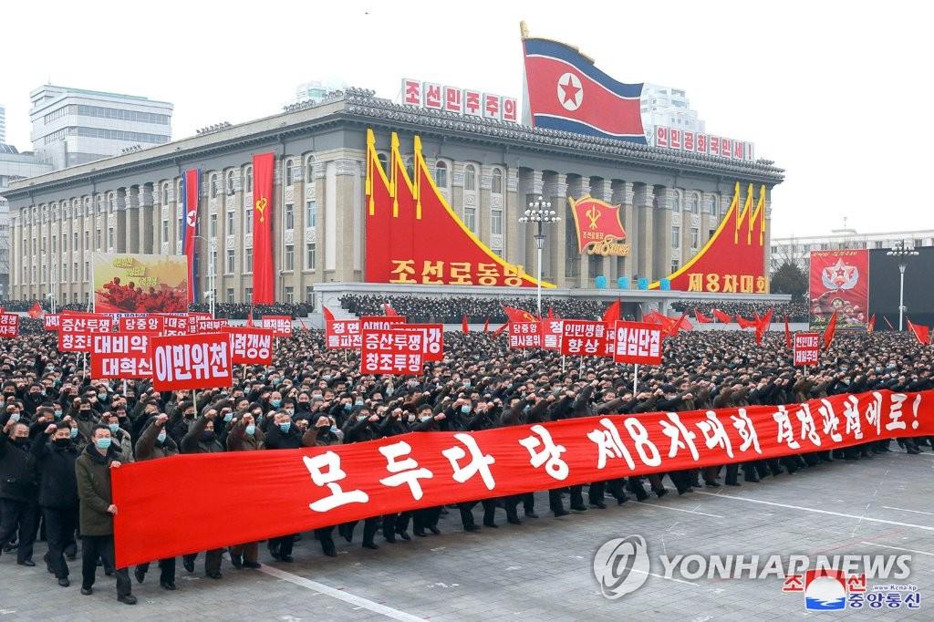 资料图片:据朝中社1月17日报道,朝鲜15日在平壤市举行军民联合大会,下定决定贯彻落实第八次全国代表大会决议。 韩联社/朝中社(图片仅限韩国国内使用,严禁转载复制)