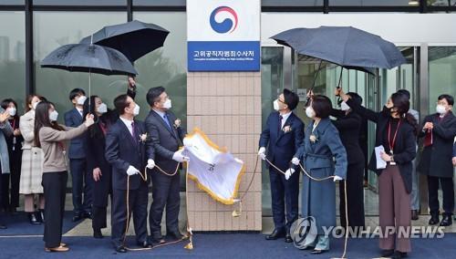 韩国高官犯罪调查处揭牌