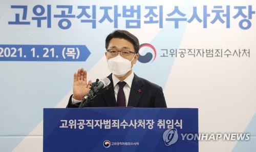 韩国高官犯罪调查处首任处长
