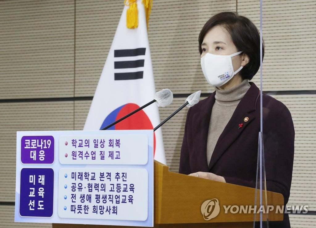 韩教育部新年工作计划:扩大学生到校上课