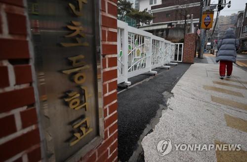 韩国放宽幼儿园和小学低年级到校上课限制