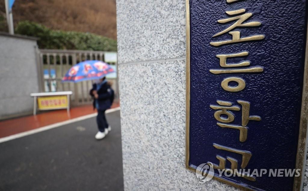 资料图片:首尔市一小学的正门 韩联社