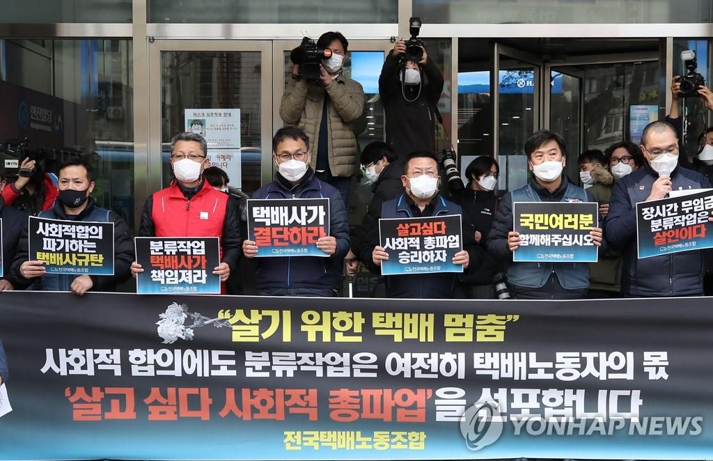 韩快递工会宣布总罢工 要求改善工作环境