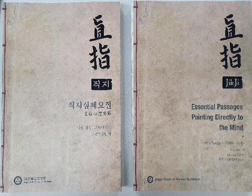 《直指》韩英文译本发行