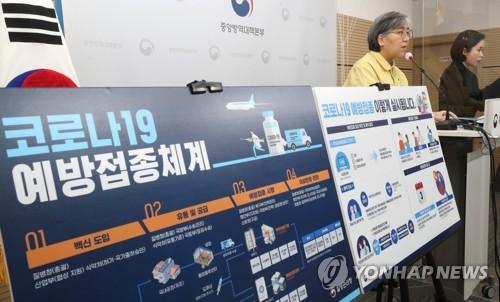 韩国2月起接收新冠疫苗