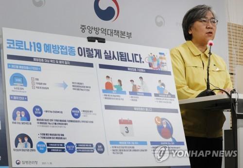 韩防疫部门:下月确定首名新冠疫苗接种者