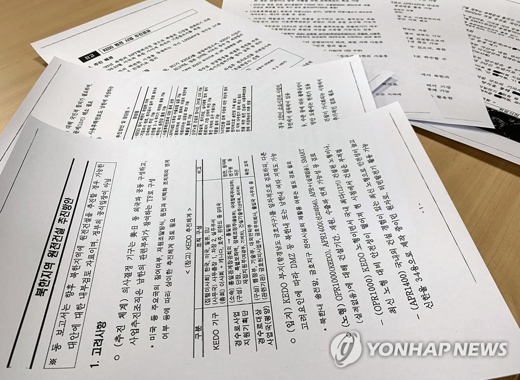 产业通商资源部1日公之于众的涉朝核电文件 韩联社