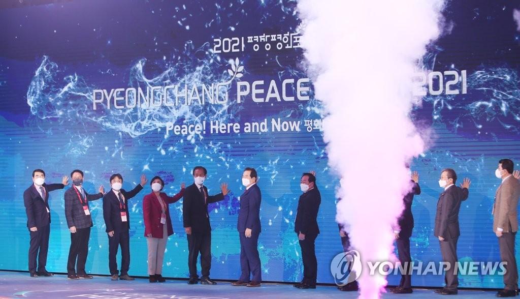 2021平昌和平论坛今在韩开幕