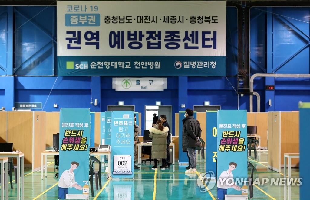 资料图片:忠清南道天安市的中部地区新冠病毒预防接种中心 韩联社