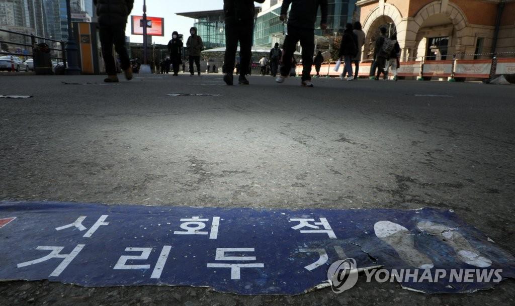 韩政府初步提出防疫响应体系调整方向
