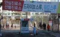 详讯:韩国新增561例新冠确诊病例 累计86128例