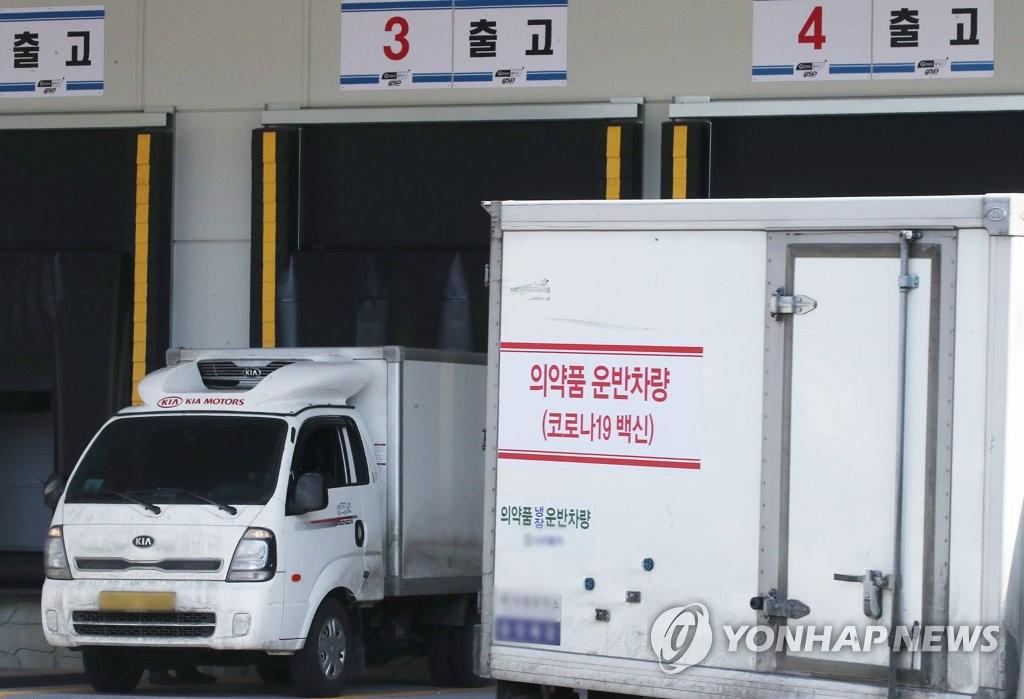 韩国实施第二次新冠疫苗运输模拟演练