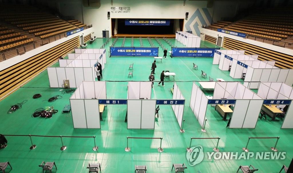 资料图片:设于京畿道水原市亚洲大学体馆的新冠疫苗接种中心 韩联社