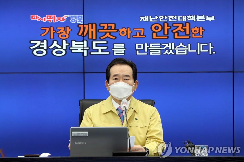 2月24日上午,在位于安东市的庆尚北道政府办公楼,丁世均主持应对新冠疫情中央灾难安全对策本部会议。 韩联社