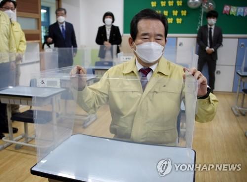 韩总理检查校园防疫工作
