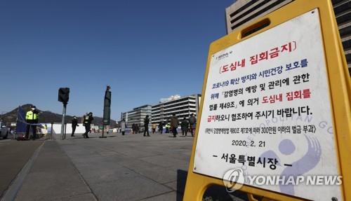 韩法院裁定禁止保守团体三一纪念日集会