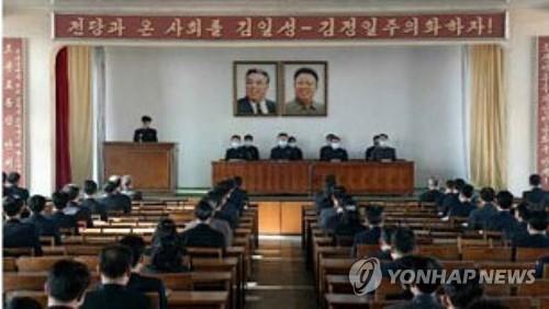 朝鲜经济部门和企业开动员大会