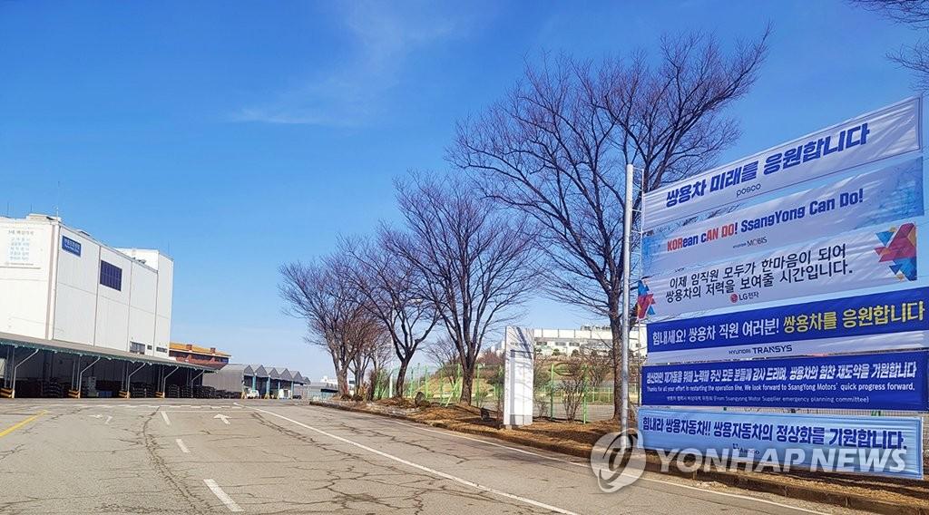 图为双龙汽车平泽工厂门口。韩联社/双龙汽车供图(图片严禁转载复制)