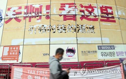 东大门中国顾客锐减