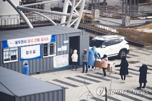 韩一地方城市发生集体感染