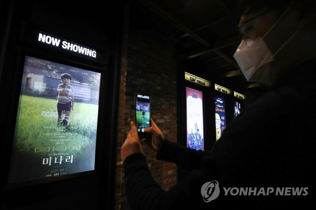 《米纳里》在韩首映